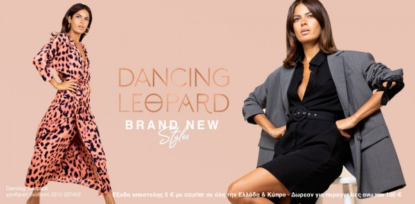 DANCING LEOPARD για Ελλαδα χονδρική και λιανικη πωληση PHILLY company www.phillyshop.gr, Μητροπόλεως 60, welcome@philly.gr τηλ. 2310 227403, 2310 242304